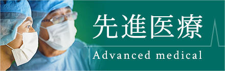先進医療 Advanced medical
